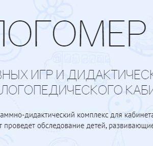 Программно-дидактический комплекс ЛОГОМЕР 2